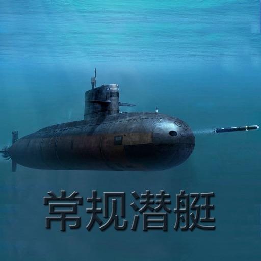 常规潜艇大全