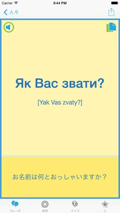 ウクライナ語会話表現集 - ウクライナへの旅行を簡単にのおすすめ画像3