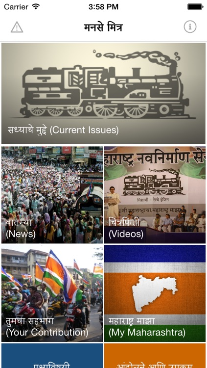 MaNaSeMitra screenshot-0