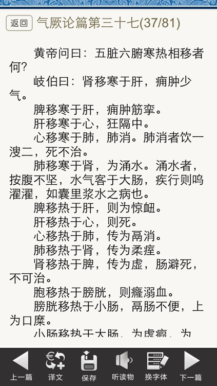 黄帝内经【素问】 screenshot-3