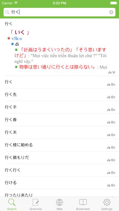 Japanese Vietnamese Dictionary, Từ điển Nhật Việt, Việt Nhật, 日越, 越日辞書 screenshot two