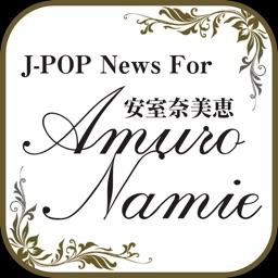 J-POP News for 安室奈美恵 無料で使えるニュースアプリ