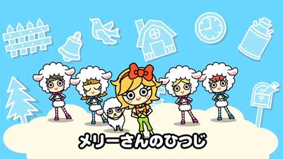 【無料版】メリーさんのひつじ ~ぬりえで遊べる赤ちゃん・子供向けのアニメで動く絵本アプリ:えほんであそぼ!じゃじゃじゃじゃん童謡シリーズのおすすめ画像2