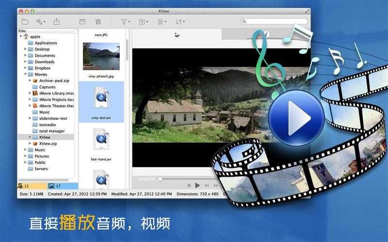 影音图播放器 - 高效浏览照片,音频视频电影播放