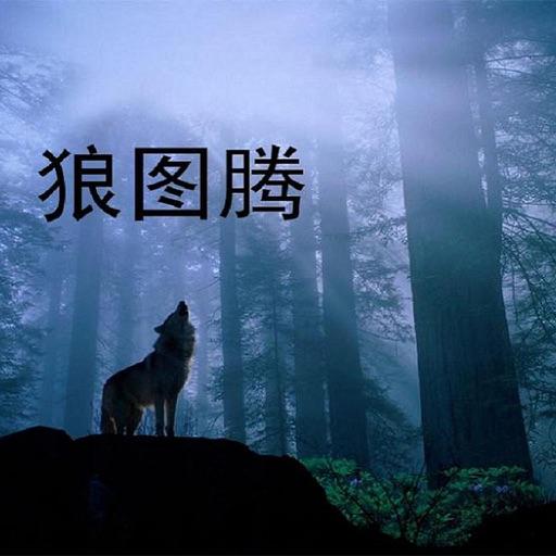 狼图腾(有声版)