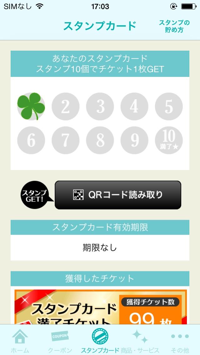 ダスキン福井のスクリーンショット2