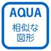 表面積・体積の比 さわってうごく数学「AQUAアクア」