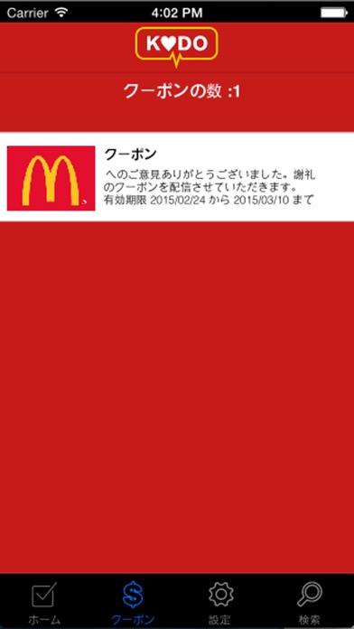 McDonald's KODOのおすすめ画像2