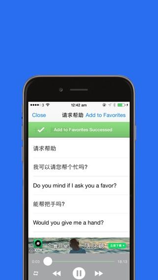 新概念口语8000句免费hd  实用生活、商务、职场英语一网打尽 Screenshot on iOS