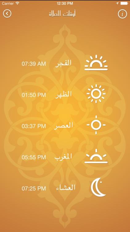 على خُطى سيدنا محمد صلى الله عليه وسلم screenshot-4