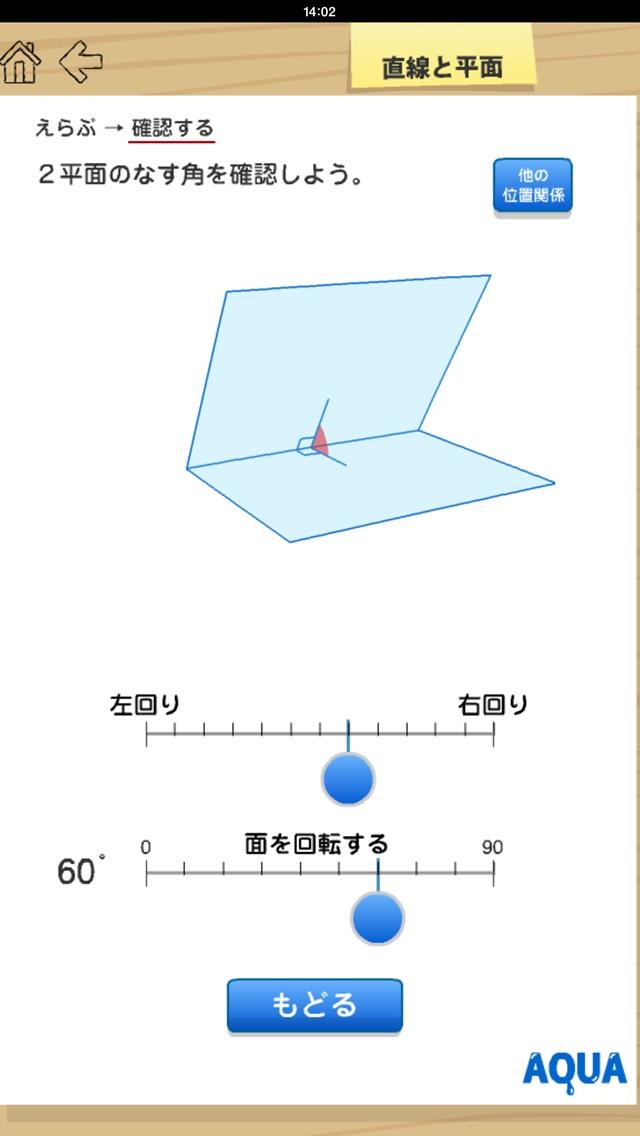 直線と平面 さわってうごく数学「AQUAアクア」のおすすめ画像2