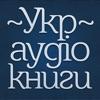 Українські Аудіокниги - Украинские Аудиокниги - Ukrainian Audiobooks - iPadアプリ