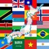日本と世界の国々 - iPhoneアプリ