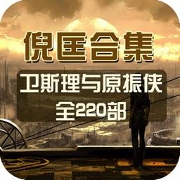《卫斯理与原振侠》·倪匡合集·220部