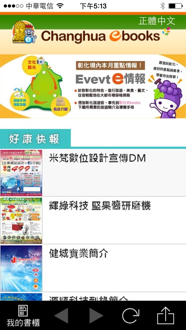 彰化ebooks屏幕截圖1