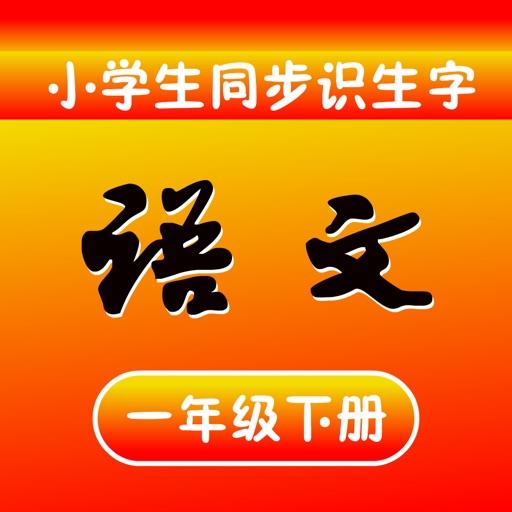 小学语文同步识生字(一年级下册)