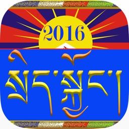 Tibetan Sikyong 2016