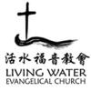 LWEC - Living Water Evangelical Church 活水福音教会 活水福音教會 - iPhoneアプリ