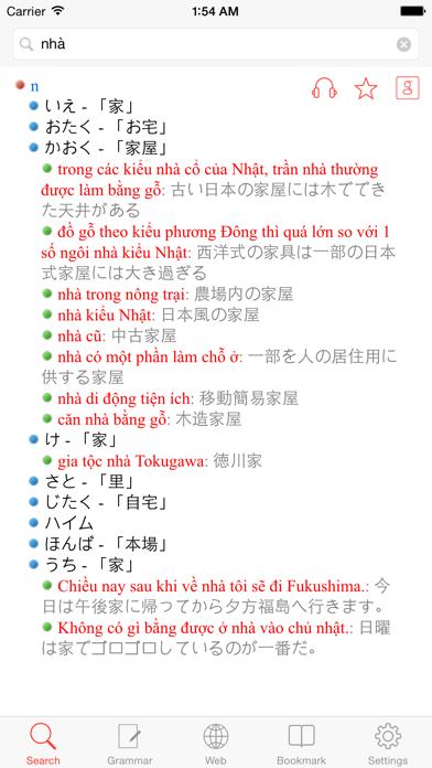 JVDict - Từ điển Nhật Việt, Việt Nhật, Anh Nhật, Nhật Anh - Vietnamese Japanese English dictionary - 日越, 越日辞書 screenshot two