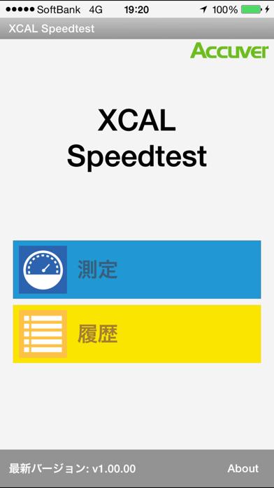XCAL Speedtestのスクリーンショット1