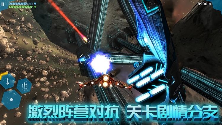 星际曙光 screenshot-1