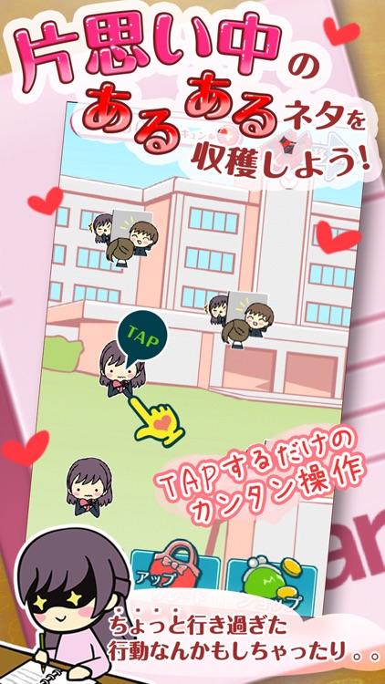 【放置収穫】片思いあるある ~胸キュンいっぱいシュミレーションゲーム~
