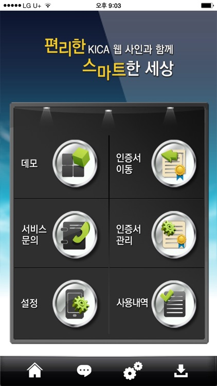 KICA웹사인 screenshot-4