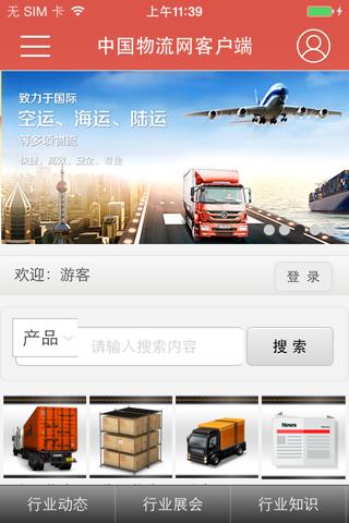 中国物流网客户端 - náhled