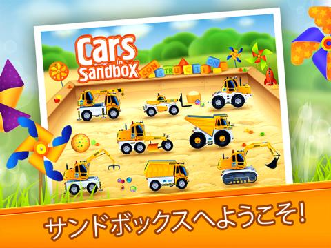 砂場で車と遊ぼう:建設のおすすめ画像1