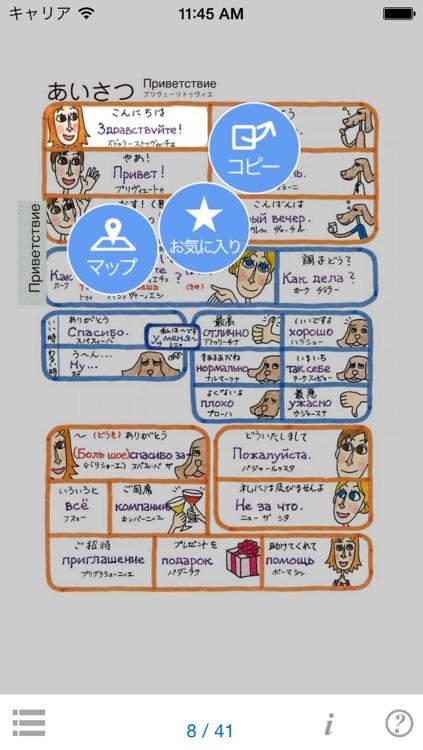 指さし会話ロシア touch&talk 【personal version】 screenshot-4