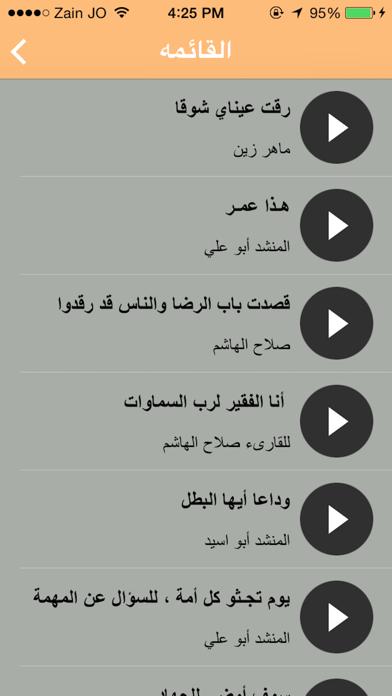 اناشيد اسلامية جديدهلقطة شاشة2