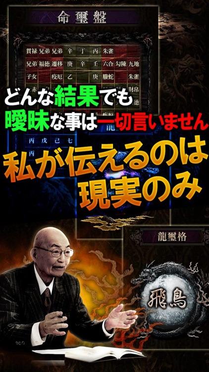 【直伝】当たりすぎ◆秘術占い◆佐藤六龍 screenshot-3