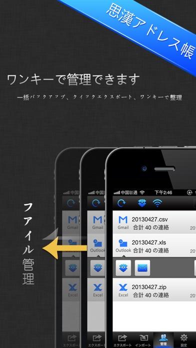 連絡先のバックアップPro ContactTool Pro&backup to Excelのスクリーンショット4