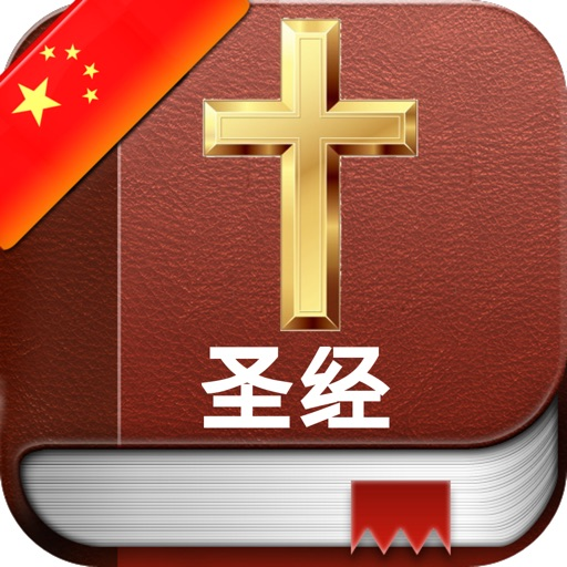 Holy Bible in Chinese - 圣经在中国