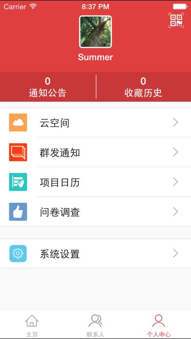 CIO通-山东首席信息官联盟 screenshot four
