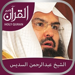 Holy Quran (Offline) by Sheikh Sudais on the App Store