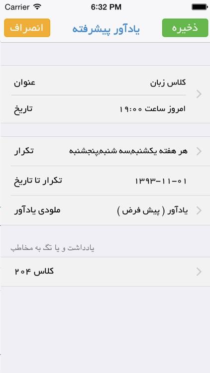 Yadavar Persian - Free ( نسخه رایگان - یادآور پیشرفته شمسی )