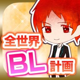 全世界BL計画-腐女子向け放置ゲーム-