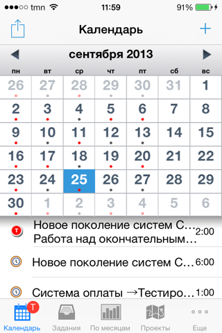 Скриншот из Cube Time & Expense Tracker Pro
