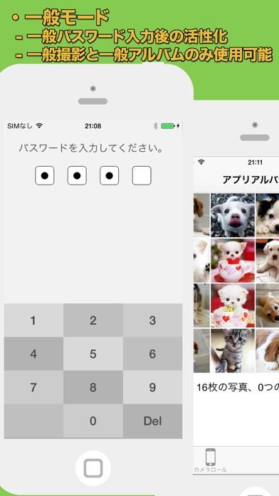 偽装ビデオ (ヤヌスビデオ) screenshot1