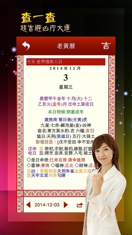 易經爻卦 專業版 screenshot-4