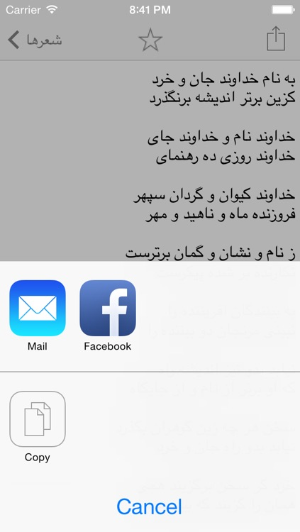 Miras screenshot-3