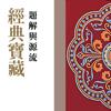 佛光文化事業有限公司 - 中國佛教白話經典寶藏-題解源流 アートワーク