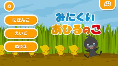 【無料版】みにくいアヒルの子 ~ぬりえで遊べる赤ちゃん・子供向けのアニメで動く絵本アプリ:えほんであそぼ!じゃじゃじゃじゃん童謡シリーズのおすすめ画像1