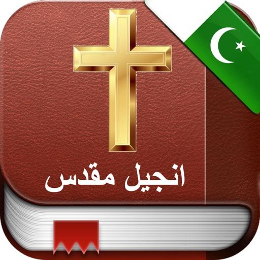 Urdu Holy Bible - انجیل مقدس