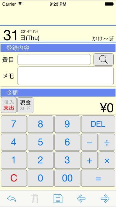 かけ〜ぼ(家計簿)スクリーンショット2