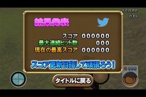 鹿撃ち アンリアル 無料で遊べる簡単ハンティングゲーム screenshot 4