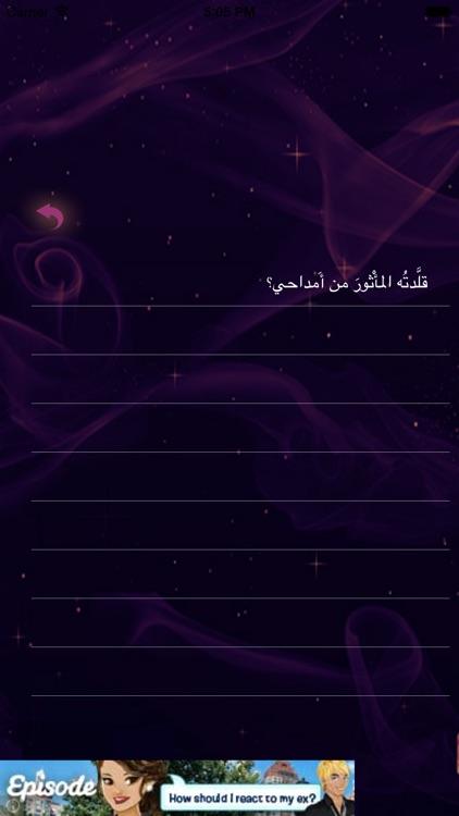 أشعار أحمد شوقي screenshot-4
