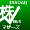 株ニュース(マザーズ・JASDAQ版)〜気になる上場企業のニュースをまとめ読み〜