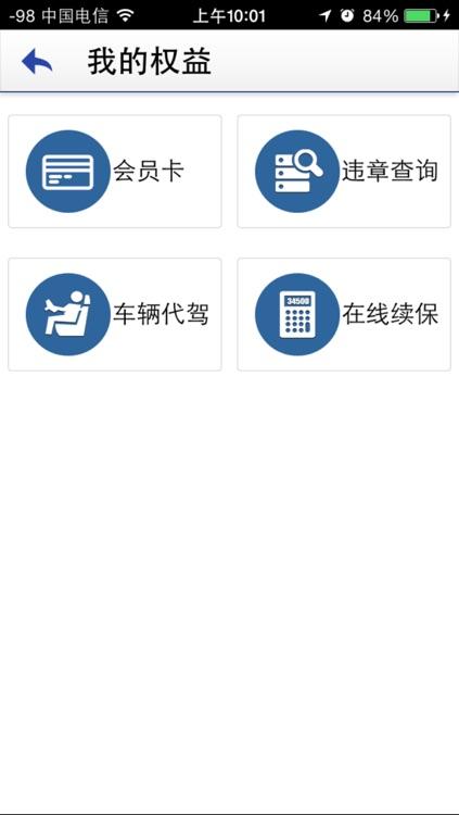 爱车惠 screenshot-0